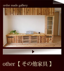 other/その他建具