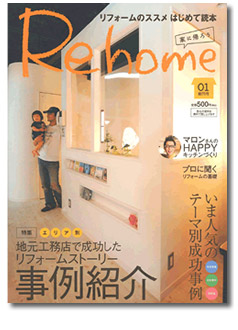 Rehome表紙