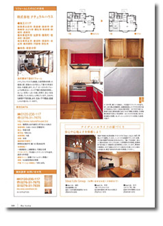 Rehome創刊号 掲載01
