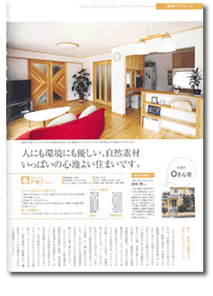 Rehome創刊号 掲載02